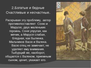 2.Богатые и бедные Счастливые и несчастные. Раскрывая эту проблему, автор про