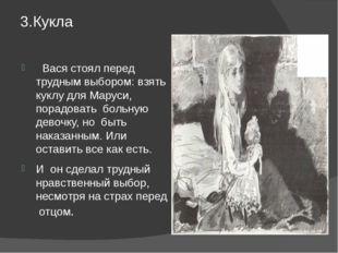 3.Кукла Вася стоял перед трудным выбором: взять куклу для Маруси, порадовать