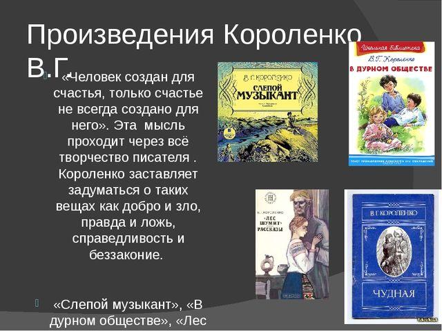 Произведения Короленко В.Г. «Человек создан для счастья, только счастье не вс...