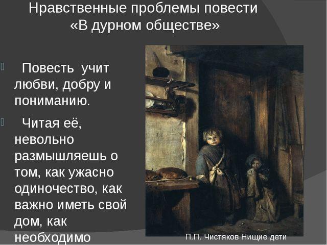 Нравственные проблемы повести «В дурном обществе» Повесть учит любви, добру и...