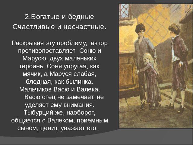 2.Богатые и бедные Счастливые и несчастные. Раскрывая эту проблему, автор про...