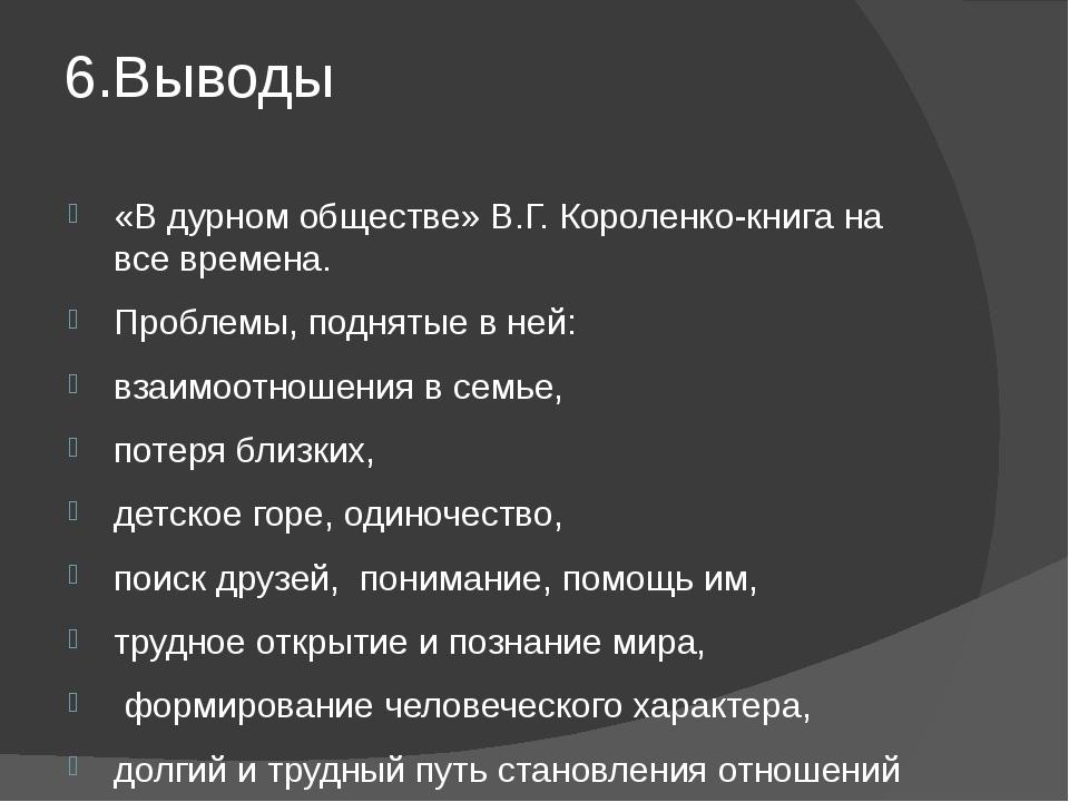 6.Выводы «В дурном обществе» В.Г. Короленко-книга на все времена. Проблемы, п...