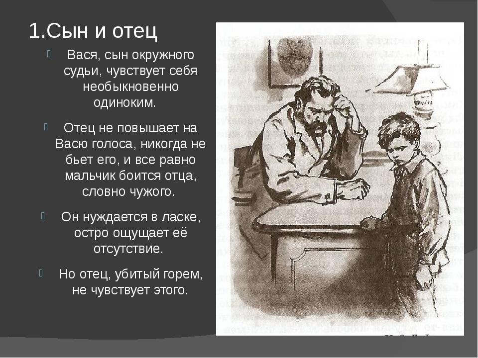 1.Сын и отец Вася, сын окружного судьи, чувствует себя необыкновенно одиноким...