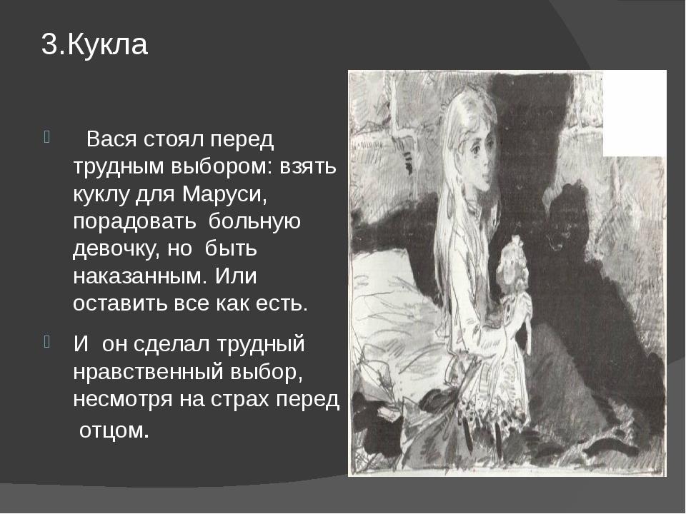 3.Кукла Вася стоял перед трудным выбором: взять куклу для Маруси, порадовать...