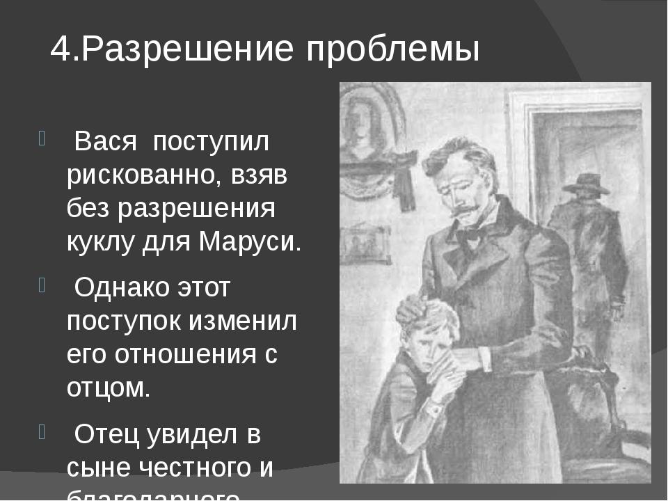 4.Разрешение проблемы Вася поступил рискованно, взяв без разрешения куклу дл...