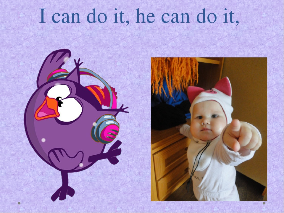 I can do it, he can do it,