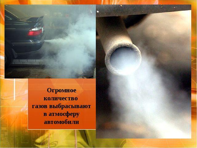 Огромное количество газов выбрасывают в атмосферу автомобили