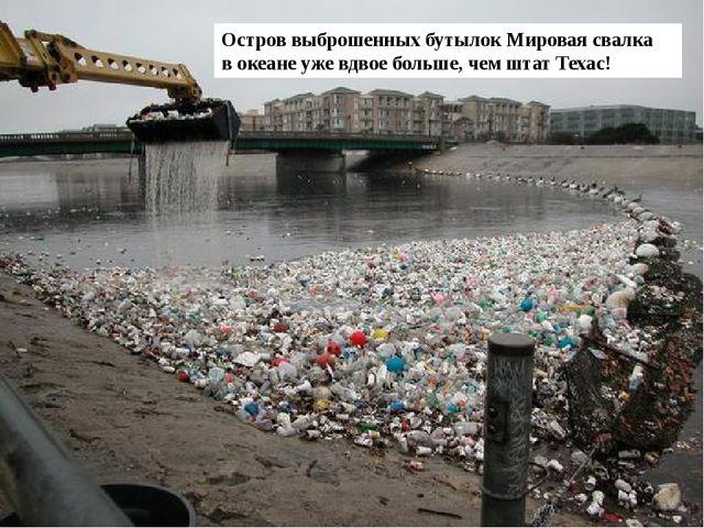 Остров выброшенных бутылокМироваясвалка вокеанеуже вдвое больше,чем шта...