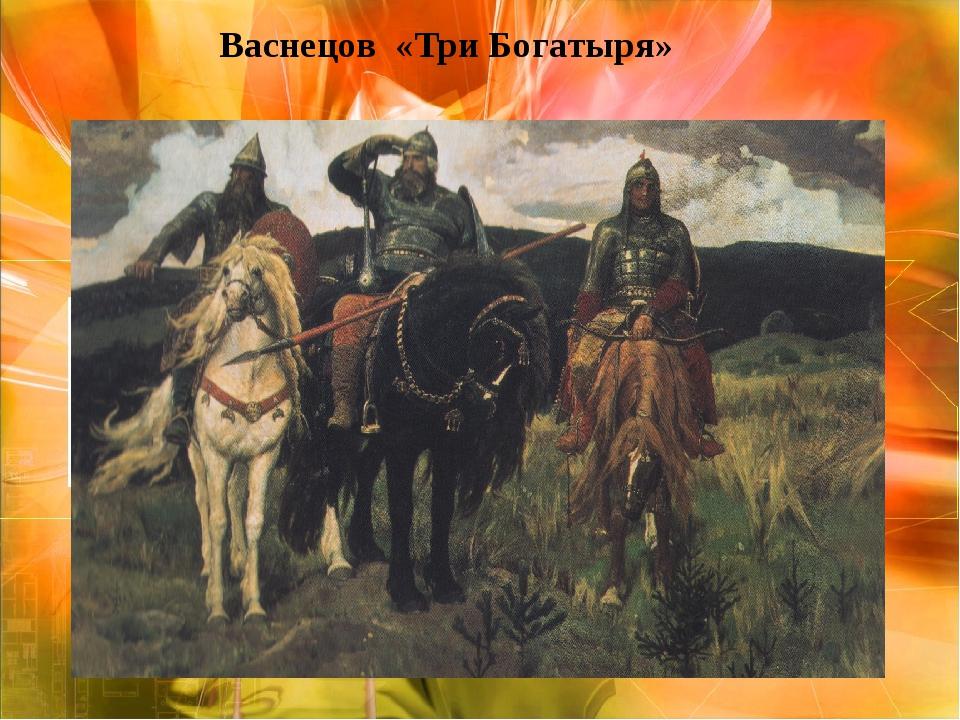 картина васнецова три богатыря описание конце