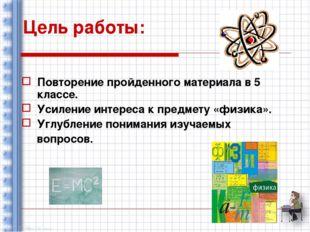 Цель работы: Повторение пройденного материала в 5 классе. Усиление интереса к