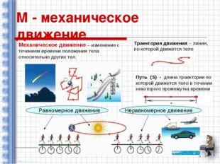 М - механическое движение Траектория движения – линия, по которой движется те