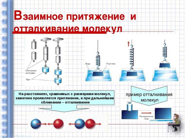 Взаимное притяжение и отталкивание молекул На расстояниях, сравнимых с размер...