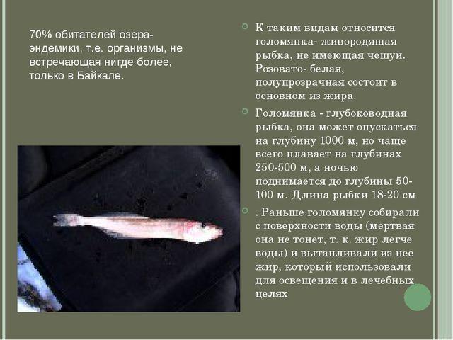 К таким видам относится голомянка- живородящая рыбка, не имеющая чешуи. Розов...