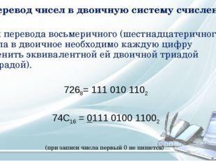 Для перевода восьмеричного (шестнадцатеричного) числа в двоичное необходимо к