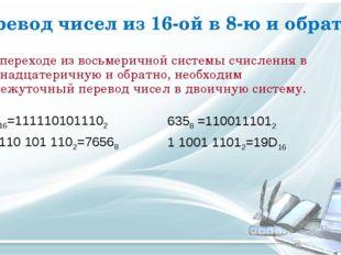 Перевод чисел из 16-ой в 8-ю и обратно FAE16=1111101011102 111110101 1102=7