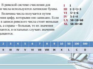 В римской системе счисления для записи числа используются латинские буквы.
