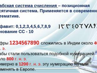 Арабская система счисления – позиционная десятичная система. Применяется в со