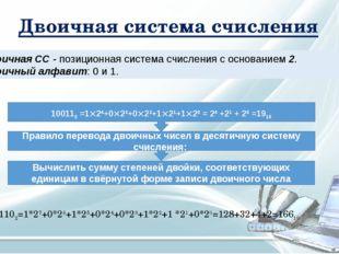 Двоичная система счисления Двоичная СС - позиционная система счисления с осно