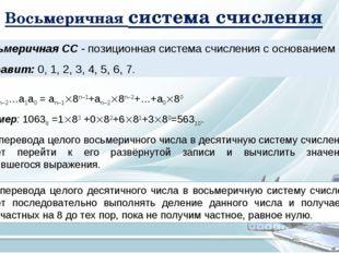 an–1an–2…a1a0 = an–18n–1+an–28n–2+…+a080 Пример: 10638 =183 +082+681+3