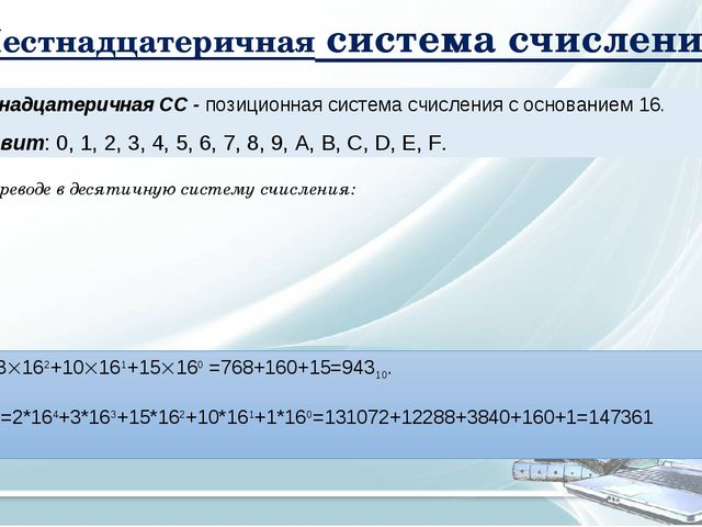 Шестнадцатеричная система счисления Шестнадцатеричная СС - позиционная систем...