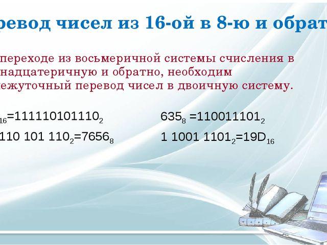 Перевод чисел из 16-ой в 8-ю и обратно FAE16=1111101011102 111110101 1102=7...
