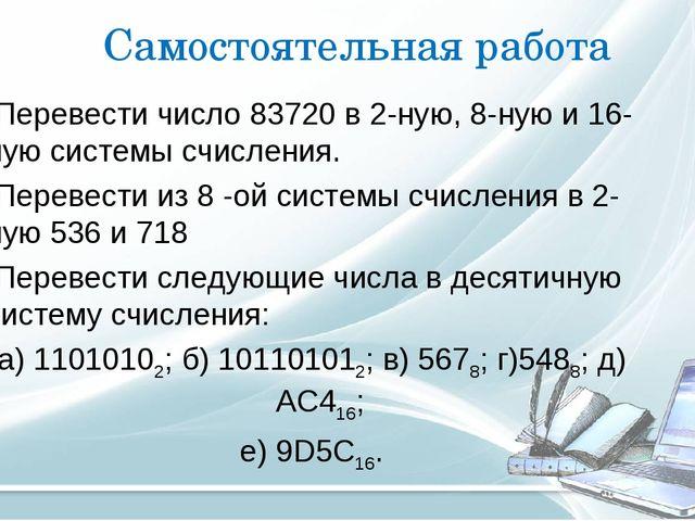 Самостоятельная работа 1. Перевести число 83720в 2-ную, 8-ную и 16-ную систе...