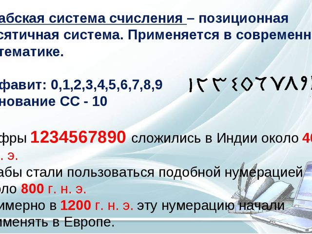 Арабская система счисления – позиционная десятичная система. Применяется в со...
