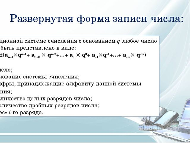 В позиционной системе счисления с основанием q любое число может быть предста...