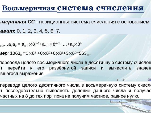 an–1an–2…a1a0 = an–18n–1+an–28n–2+…+a080 Пример: 10638 =183 +082+681+3...