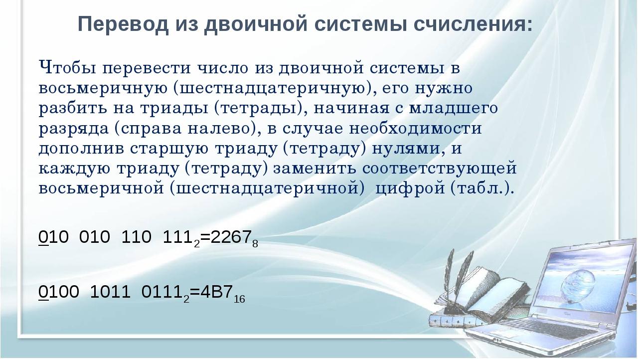 Чтобы перевести число из двоичной системы в восьмеричную (шестнадцатеричную),...