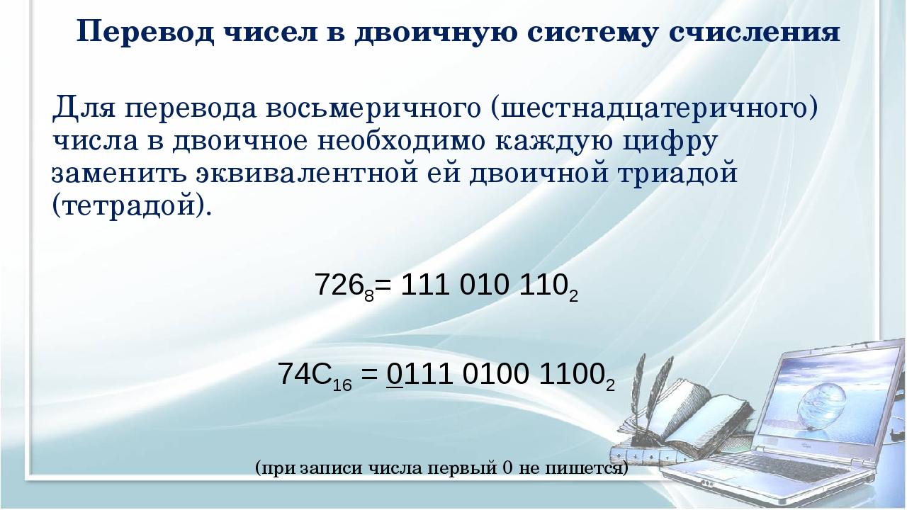 Для перевода восьмеричного (шестнадцатеричного) числа в двоичное необходимо к...