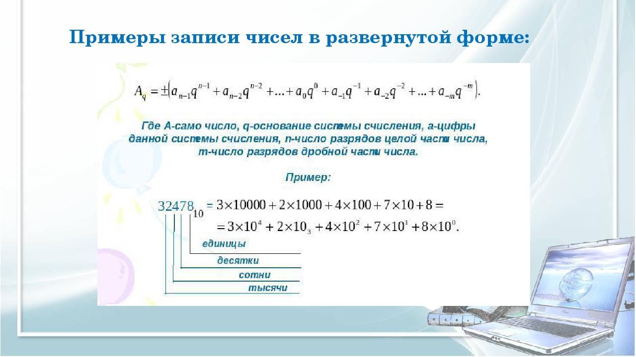 Примеры записи чисел в развернутой форме: