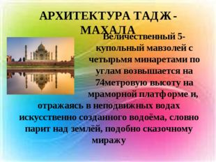 АРХИТЕКТУРА ТАДЖ-МАХАЛА Величественный 5-купольный мавзолей с четырьмя минаре