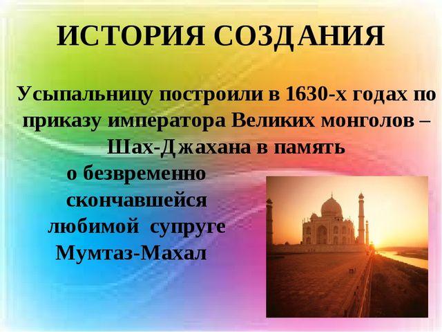 ИСТОРИЯ СОЗДАНИЯ Усыпальницу построили в 1630-х годах по приказу императора В...
