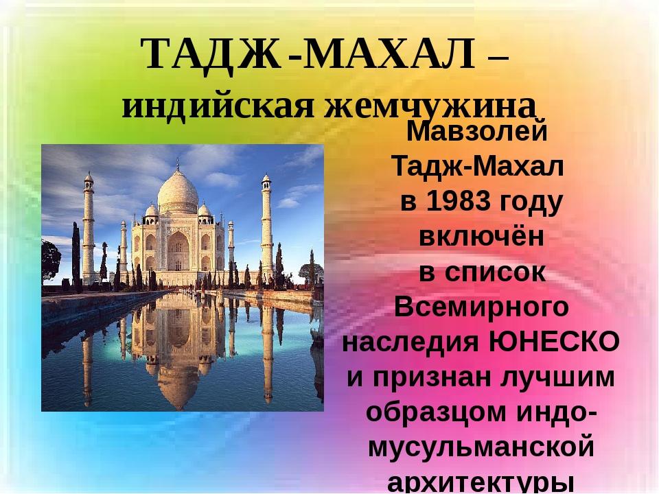 ТАДЖ-МАХАЛ – индийская жемчужина Мавзолей Тадж-Махал в 1983 году включён в сп...
