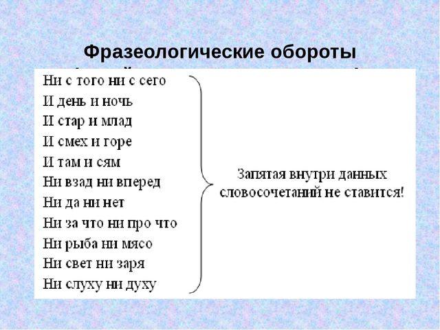 Фразеологические обороты (устойчивые сочетания слов):