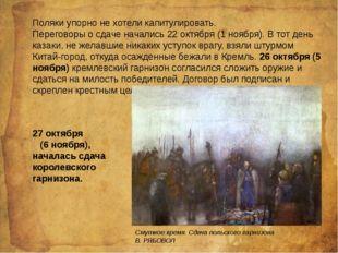 Поляки упорно не хотели капитулировать. Переговоры о сдаче начались 22 октяб