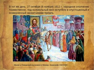 В тот же день, 27 октября (6 ноября) 1612 г., народное ополчение торжественн