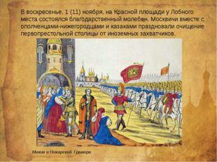 В воскресенье, 1 (11) ноября, на Красной площади у Лобного места состоялся б