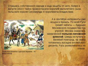 Страшась собственного народа и ища защиты от него, бояре в августе 1610 г та