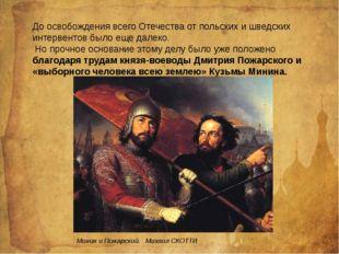 До освобождения всего Отечества от польских и шведских интервентов было еще