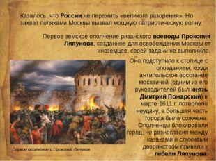 Казалось, что России не пережить «великого разорения». Но захват поляками Мо