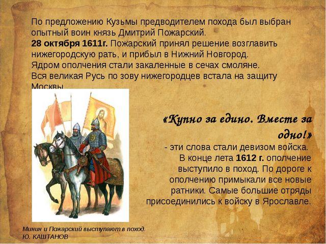 По предложению Кузьмы предводителем похода был выбран опытный воин князь Дми...