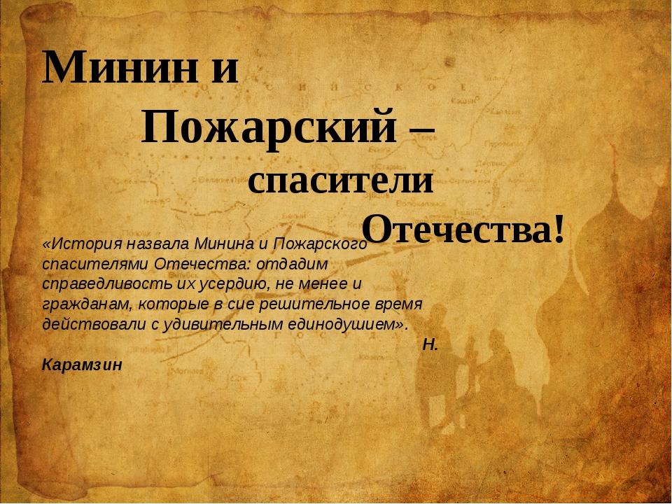 Минин и Пожарский – спасители Отечества! «История назвала Минина и Пожарского...