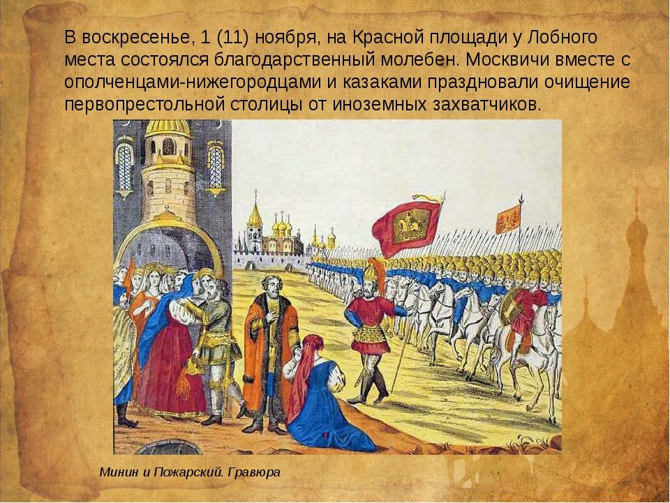 В воскресенье, 1 (11) ноября, на Красной площади у Лобного места состоялся б...