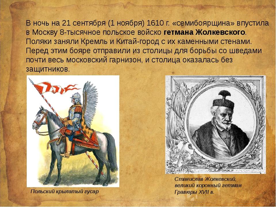 В ночь на 21 сентября (1 ноября) 1610 г. «семибоярщина» впустила в Москву 8-...