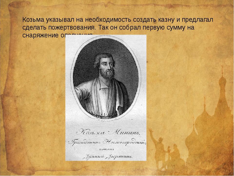 Козьма указывал на необходимость создать казну и предлагал сделать пожертвов...