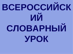 ВСЕРОССИЙСКИЙ СЛОВАРНЫЙ УРОК