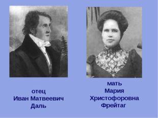 отец Иван Матвеевич Даль мать Мария Христофоровна Фрейтаг