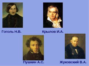 Пушкин А.С. Гоголь Н.В. Жуковский В.А. Крылов И.А.